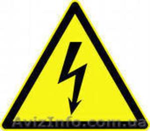 Ответственный за электрохозяйство группа электробезопасности 5 до и выше 1000 В. - Изображение #1, Объявление #1055560