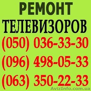 Ремонт телевизоров в Чернигове. Мастер по ремонту телевизора на дому Чернигов. - Изображение #1, Объявление #1114190