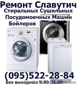 Ремонт стиральной машины, стиральных машин всех марок на дому Славутич - Изображение #1, Объявление #1142010
