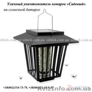 Ловушка-уничтожитель комаров Садовый Украина - Изображение #1, Объявление #1385802