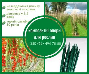 Колышки и опоры для растений из композитных материалов POLYARM - доставка - Изображение #1, Объявление #1708008