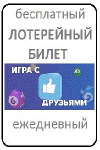 Ежедневный бесплатный лотерейный билет на тиражи 6 из 36 - Изображение #1, Объявление #1714252