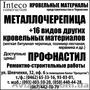 Металлочерепица,  профнастил,  утеплитель,  битумная черепица Katepal (Катепал) п