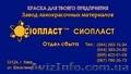 АК125оцм Грунт-эмаль АК-125 оцм Н,  Грунт-эмаль АК-125 оцм Д,  Грунт-эмаль АК-125