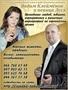Тамада Чернигов,  яркая программа,  музыканты + DJ,  живая музыка