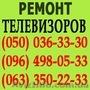 Ремонт телевизоров в Чернигове. Мастер по ремонту телевизора на дому Чернигов.