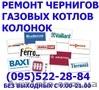 Ремонт газового котла колонки в Чернигове. газовых котлов колонок Чернигов