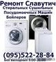Ремонт стиральной машины,  стиральных машин всех марок на дому Славутич