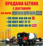 Купить бетон Чернигов, цена, с доставкой в Чернигове, Объявление #1463123