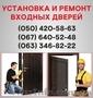 Металлические входные двери Чернигов,  входные двери купить,  установка