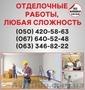 Отделочные работы в Чернигове,  отделка квартир Чернигов