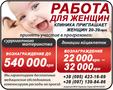 Клініка запрошує до співпраці: сурогатних мам та донорів яйцеклітин.