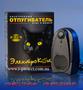 Электрокот классик эффективная защита от мышей и крыс