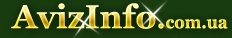 Бесплатные объявления Чернигов, продам, куплю, сдам, сниму и работа в Чернигове - chernigov.avizinfo.com.ua